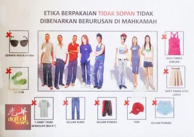 新告示牌上列明禁止的服饰,包括牛仔裤。