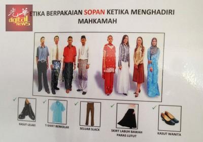 凡到法庭办事的民众,受促身穿端庄整齐的服装。