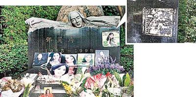 邓丽君长眠地筠园,被指被歌迷长期以双面胶贴照片,造成碑上有明显双面胶痕迹(小图)。