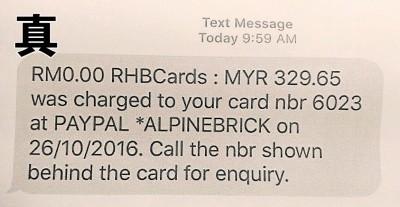 银行发出的短讯列出户头尾数4个号码,而且不会附上联络号码。