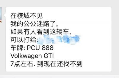 死者黄锦水家属都通了脸书吁请社会人支援帮忙留意公公的小轿车及其下落。(获自太平后廊人民社警脸书专页)