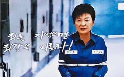 示威民众制作朴槿惠穿囚服被五花大绑的电脑修图照。