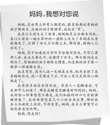 冬冬所写的《妈妈,我想对您说》文章诉说了对亡母的思念,让无数网民动容。