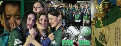 原本决赛变成哀悼场合,球迷们痛心泪流,对罹难球员表达万般不舍。