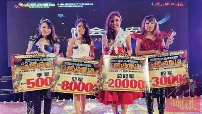 邬佩佩(右2)夺下总冠军,亚军为左运佳(左2),季军为梁舒珊(左),殿军为郑玉茹(右)。