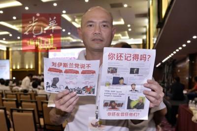 林立迎操夹藏于报纸里之潜在宣传单,连谴责有心人搞破坏。