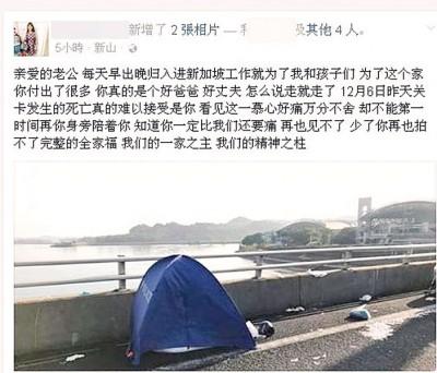 死者妻子在脸书贴文表达对丈夫离去的舍不得之内容。