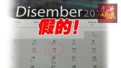 朝首席秘书表示,莫发布文告,12月13天无是公家假日。