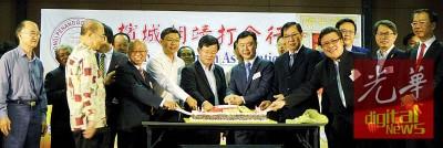 主席准拿督罗绍昌、曹观友和一众嘉宾与理事,共切喜糕。