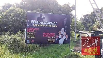 """""""释放安华,拯救大马""""的告示牌分别竖立在马章武莫选区内3个地方。"""