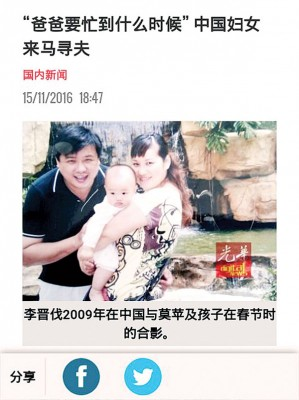 《光华日报》11月15日独家报导中国妇女来马寻夫的新闻,网民纷纷分享协助寻找。