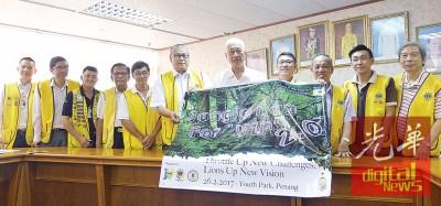 彭文宝当许震宇(右四)、郭家源(左六)、张汉群(右三)跟其它狮子会成员陪同下邀请公众报名森林跑,啊贫困白内障者筹款。