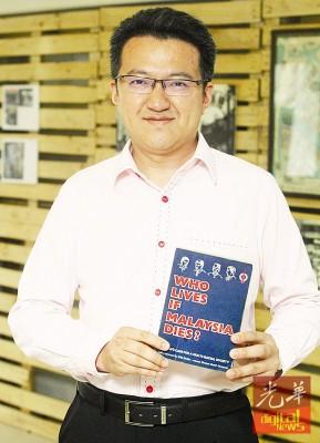 刘镇东展示一本50年前出版的书籍,当中记载行动党于1967年公布的首个重大宣言,即《文良港宣言》。