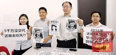 """王明銮(左起)、赵德源、黄伟益及王宇航向张盛闻发出""""通缉令"""",要求他现身解释华小5000万令吉拨款去了哪里。"""