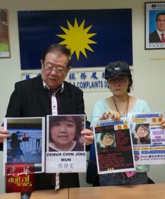 张天赐(左)与陈佩姗于记者会上显示出关陈静雯之寻找人启发及公寓闭路电视拍到失踪者离家之镜头。