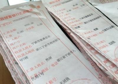 """宁波市慈善总会接受""""沿然""""的93张捐款汇款收据,金额共91万元人民币。"""