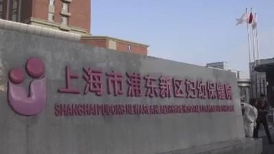 """上海浦东妇幼保健院发生严重""""看过失""""。"""