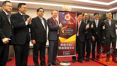 许廷炎(左4)及曹观友(右4)为青年领袖高峰会开幕,左起谢福雀、郑伟章、郑荣兴、叶庆德(右起)、蓝志锋及梁伟宏陪同。