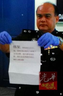 警方在行動中搜出索取贖金字條。
