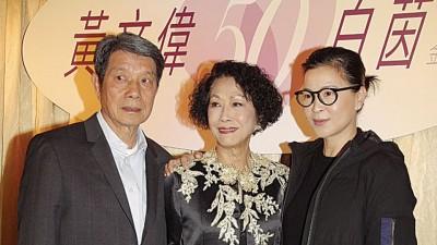 白茵(中)与老公庆祝结婚50周年,干女儿苏玉华到场道贺。