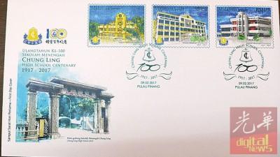 锺灵百年校庆首日封设计精美。