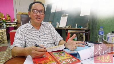 陈家祥:槟州丁酉年是经济大旺,一旦全国大选到来,则大利槟州执政党。