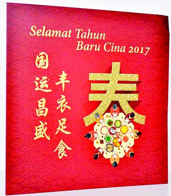 农历新年来临,各政界人士及社团领袖都透过贺卡,献上祝福。