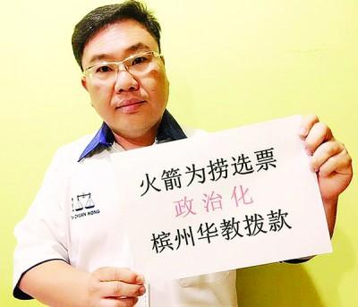 陈诠峰指黄汉伟在华校拨款方面自取其辱。