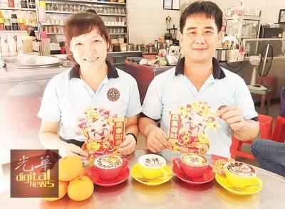 谢锐泉及黄春妹不仅相传祖父的传统咖啡,也让咖啡在新春期间散发出喜气洋洋的味道。