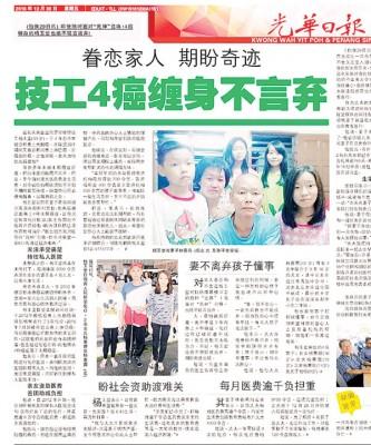 求助新闻在《光华日报》刊登后,获善心人士热烈回响。