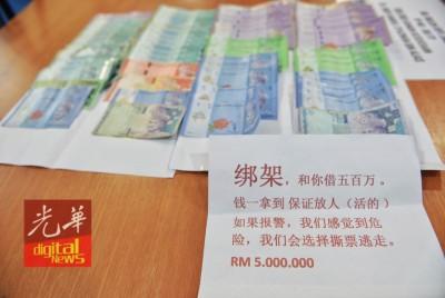匪徒留言勒索赎金的纸张。