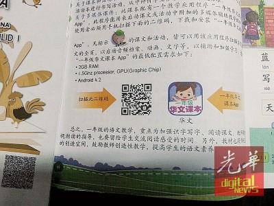课本也趋高科技,增加二维码扫描。