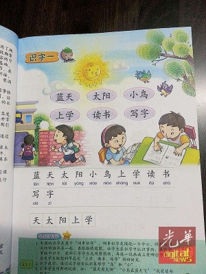 """华文课本增加""""识字""""、""""深广课文""""和汉语拼音等。"""