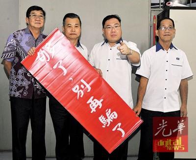 马华峇眼区会敦促行动党为首的槟州政府协助槟州威北捐血人协会建立栖身之所,左起是林海顺、陈华盛、陈诠锋及沈耀权。