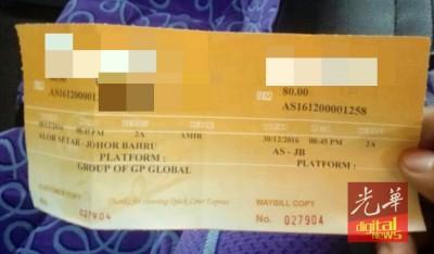 柜台出售的车票,都是电脑打印,而非手写。