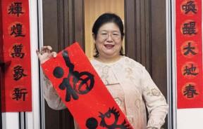 吴美润老师:现场给大家挥春,画『福鸡』!