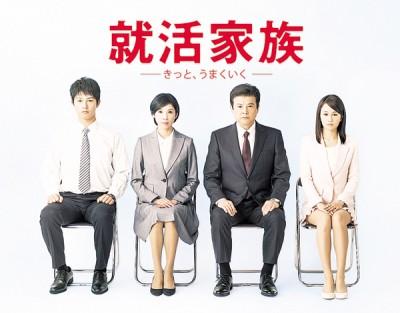 《dimsum》将于1月14日全马独家与日本同步播出由三浦友和、黑木瞳、前AKB48成员前田敦子与工藤阿须加主演的《就活家族》。