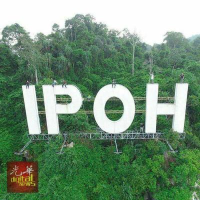 一群男女青年攀上江沙路山上的怡保(IPOH)字眼大型告示牌,并将照片分享至社交媒体。