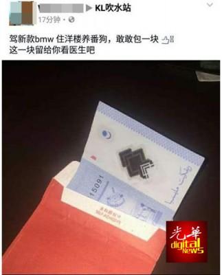 男子在社交群组上发牢骚自己之红包钱仅有1令吉。