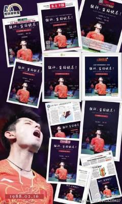 球迷登报祝贺中国乒乓名将张继科29岁生日。