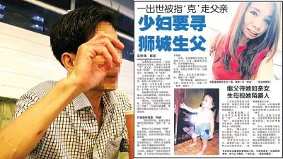 相隔26年后跟女儿重逢,卓文德不禁百感交集,觉得生命中已经没有遗憾。(右)少妇通过新加坡媒体协助找狮城生父。