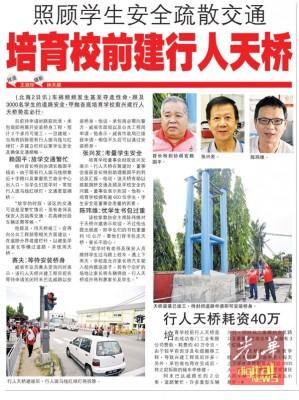 """本报2月3日曾报道""""培育校前建行人天桥""""。"""