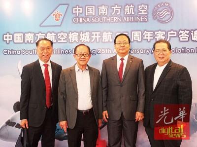 陈三顺(左起)、李兴前、王旭和林星发在会上合照。