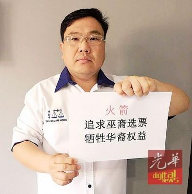 陈诠峰指行动党背弃和歪离公平施政原意,为政治利益背弃华裔支持。