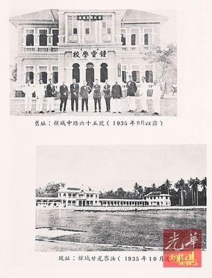 槟城锺灵中学过去的校舍。
