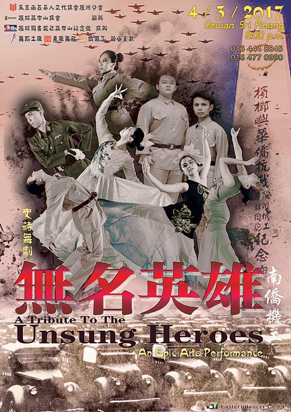 《无名英雄·南桥机工》舞剧将于3月4日,晚上8时在槟州大会堂隆重演出。