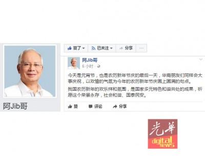 """纳吉在""""阿Jib哥""""脸书贴文,祝贺华裔元宵节快乐。"""