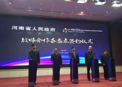 迪士尼和河南省政府为2015年已签名战略协作备忘录。