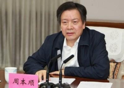 周本顺坐受贿罪被判囚15年。
