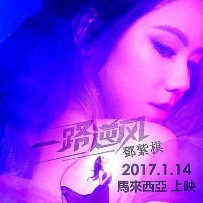 年仅26夏的邓紫棋推出了自传电影,诉说出道近10年心路历程。